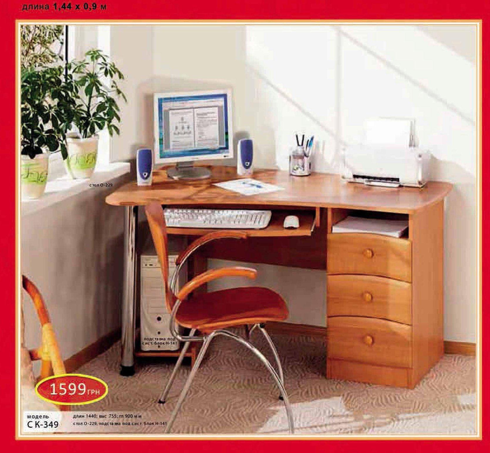 Компьютерный стол ск-349,комфорт мебель,цена,фото,отзывы,опи.