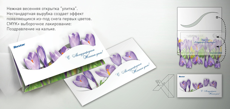 Открытка 8 марта дизайн