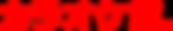 カラオケ館logo.png