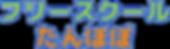 フリースクールたんぽぽ-ロゴ2.png