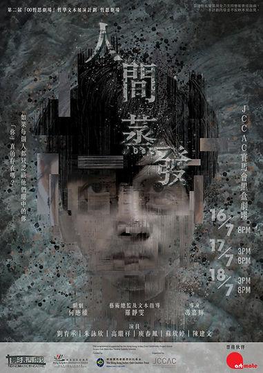 Vanish Poster0615.jpg