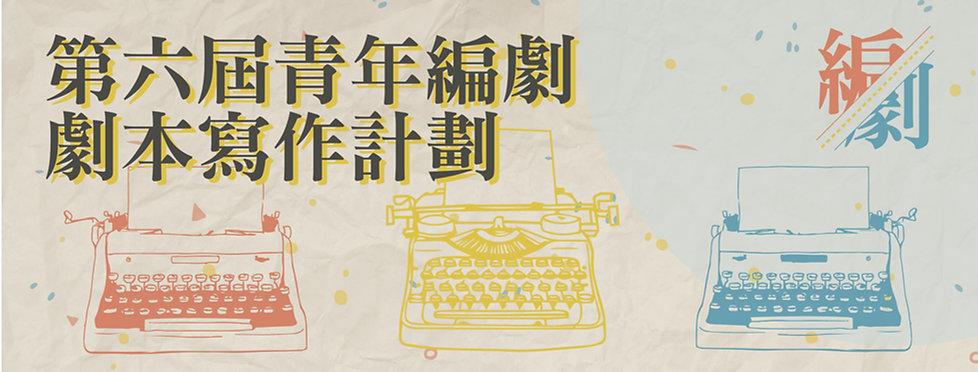 第六屆青年編劇劇本寫作計畫fb-01.JPG