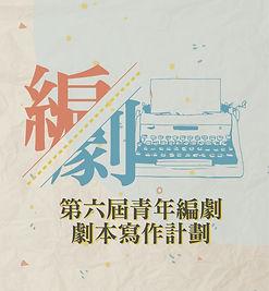 第六屆青年編劇劇本寫作計畫fb-03.JPG