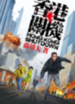 SHOWALKER, 文創行者, 香港關機, HONG KONG SHUTDOWN, 喬靖夫