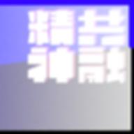Fight for show, 奮青創本事, CIIF, SHOWALKER, ACTIVE CONCEPT, Key Luk, 梁仲文, 阮浚德, 陳小娟, 賴恩慈