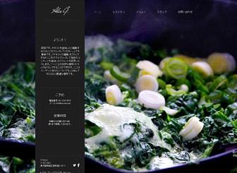 レストラン Template - 特大サイズの背景写真でサイト全体の雰囲気を作るレストラン向けテンプレートです。メニュー、営業時間、シェフ紹介、お問い合わせ、ソーシャルメディアなど、レストランに必要なコンテンツを使いやすくまとめています。