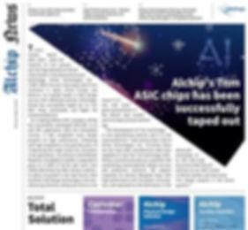Alchip News 201906.JPG