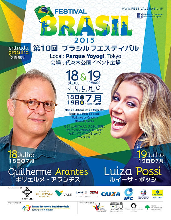 代々木公園「第10回ブラジルフェスティバル」