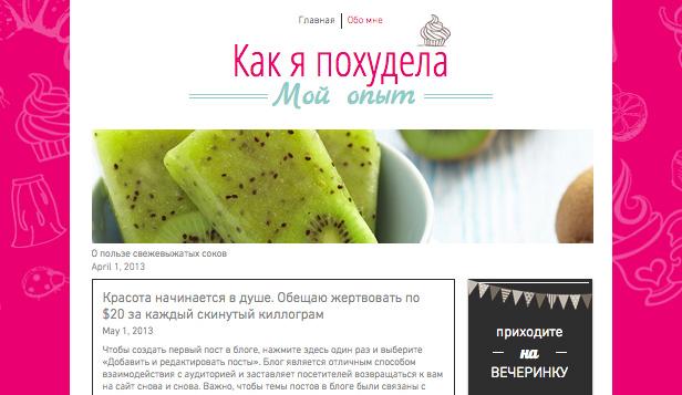 Блог о здоровой жизни