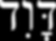 david hebrew inverted.png