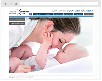 Ziama Arkin Parent and Infant Relations Institute