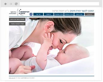 Ziama Arkin Parent and Infant Relations Institute