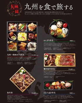 九州を食で旅するposter.jpg