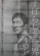 すばらしき世界.jpg