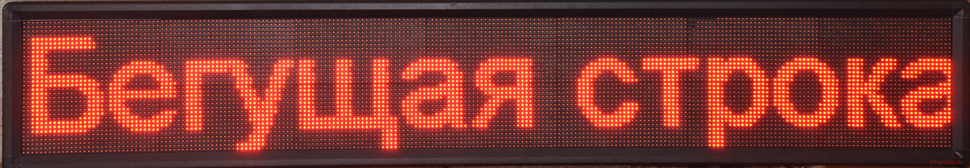 Изготовление рекламы СПб Вывески объемные буквы бегущая