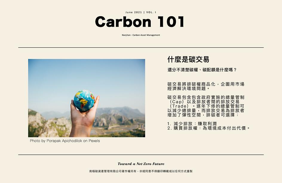 Carbon 101.png