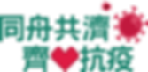 同心抗疫logo2.png
