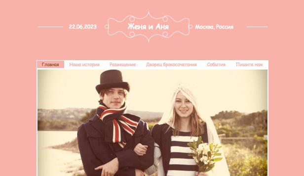 Свадебный сайт