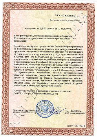 ООО Виброзащита Экспертная организация Калуга Лицензии и разрешения