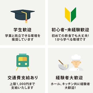 スタッフ募集2.jpg