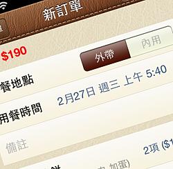 微碧智慧店面 專屬訂餐 App