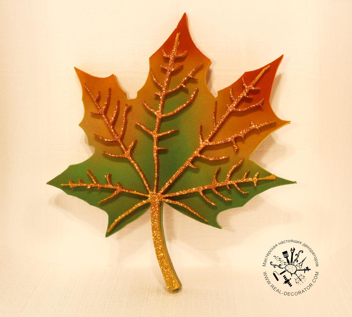 Осенний лист клена своими руками