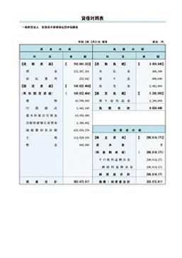 決算報告書-1.jpg