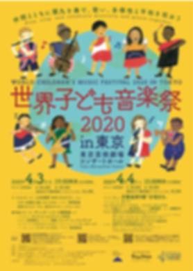 世界子ども音楽祭2020 in tokyo_final_for_ptint.jp