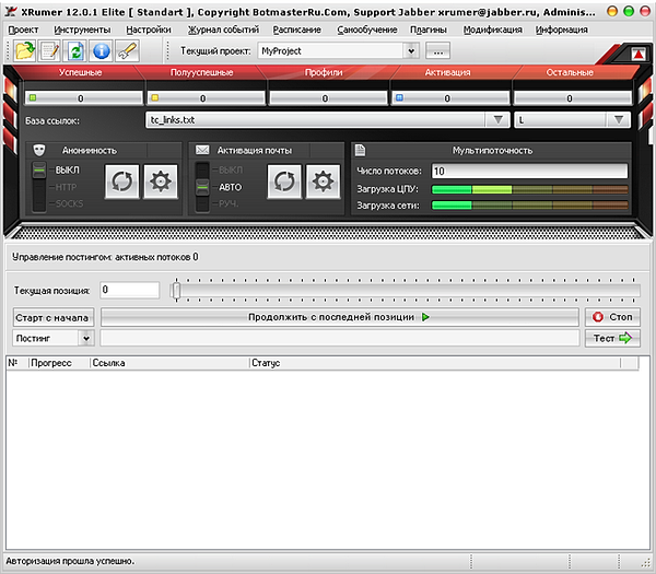 Скачать xrumer бесплатно xrumer crack виртуальный прокси сервер скачать
