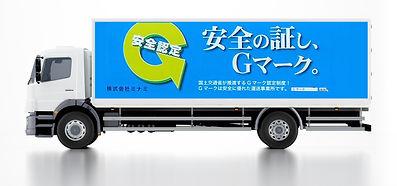 トラック Gマーク.jpg