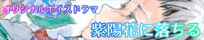 ボイスドラマ 「紫陽花に落ちる」