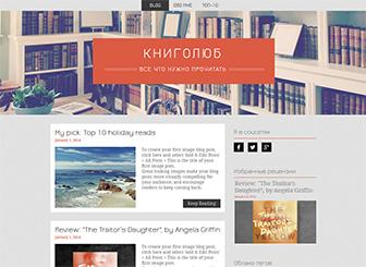Литературный блог Template - Объединяйте книжных фанатов благодаря этому стильному шаблону для блога. Здесь вы найдете все, что нужно для создания популярного литературного клуба онлайн. Используйте страницу «Топ 10» и представляйте свой рейтинг горячих новинок, чтобы еще больше заинтересовать посетителей. Легко настройте тексты, изображения и цвет фона, чтобы создать свой оригинальный блог. Вы можете быстро обновлять и размещать здесь текстовые, фото- и видеопосты.