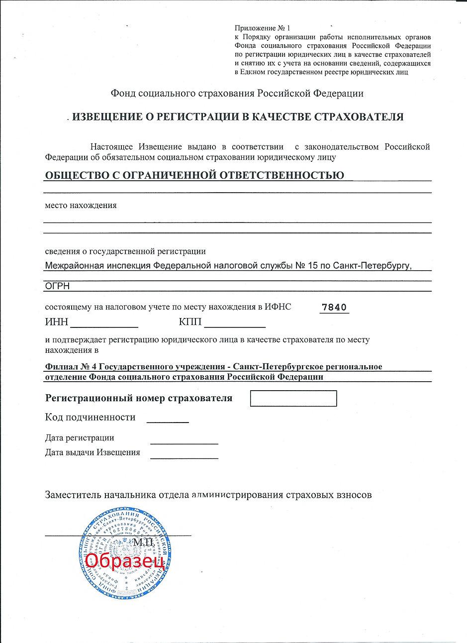 Регистрация ООО в качестве работодателя в ФСС