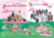 0308-0403_玩春新美學_野餐_52x37-0203-01.jpg