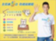 2015台灣癌症基金會-宣導全民練5功(福寶與黑人陳建州單人親善代言).jpg