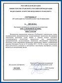 Сертификат-ROBINSON-2.jpg