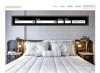Ретро-отель Template - Воспользуйтесь этим стильным шаблоном для создания сайта небольшого отеля. Здесь есть встроенная система бронирования номеров и удобное пространство для размещения информации о всех ваших услугах и удобствах. Отредактируйте шаблон, просто кликая мышкой по элементам, и настройте все необходимые детали. Создайте сайт, который поможет расти вашему бизнесу.