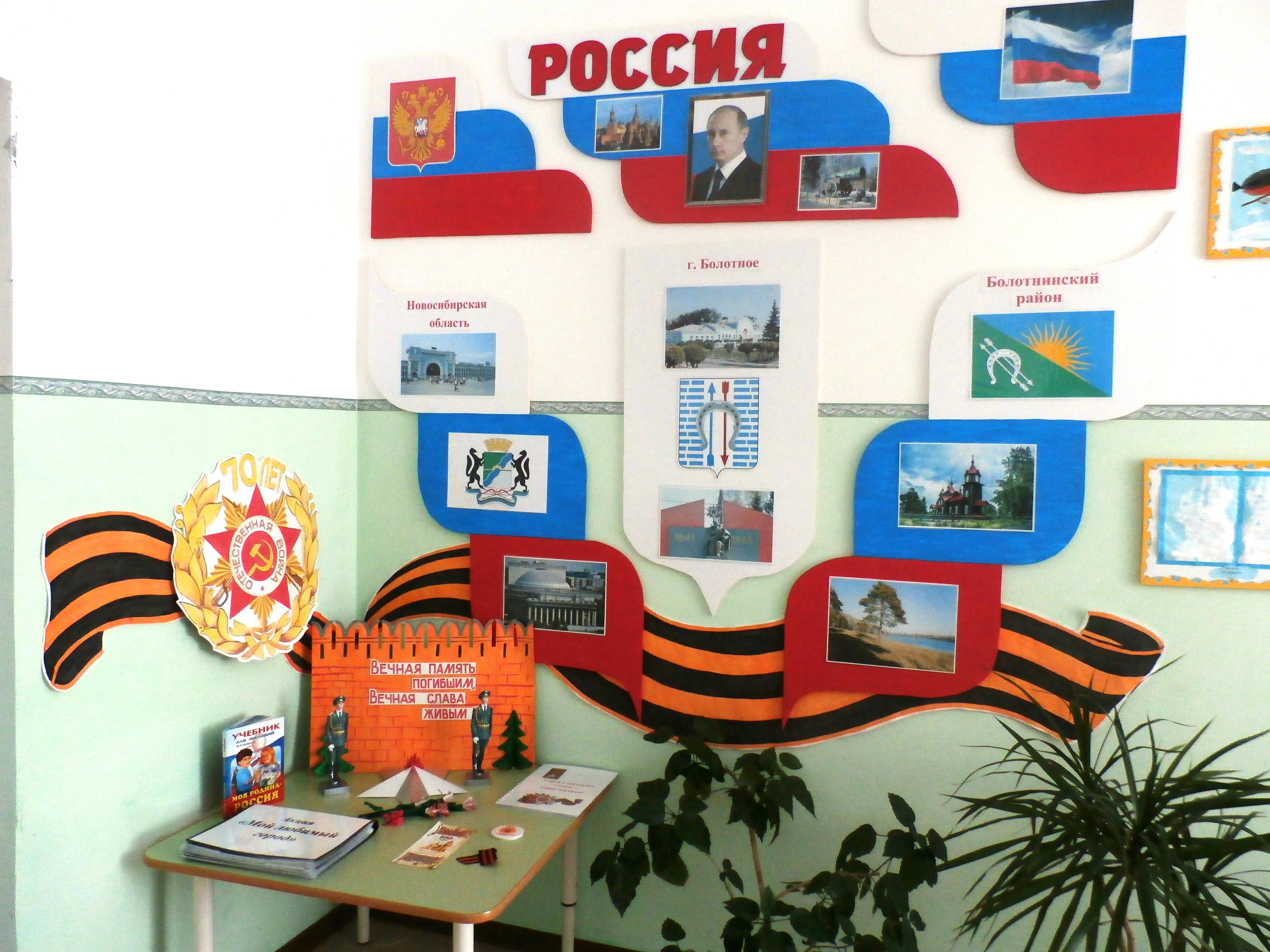 Оформление уголка россии в доу своими руками 35