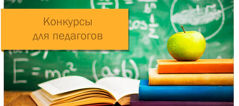 Картинки по запросу всероссийские конкурсы для педагогов