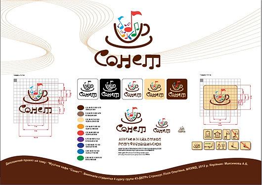 Курсовая работа графический дизайн создание фирменного стиля кафе  Курсовая работа графический дизайн создание фирменного стиля кафе