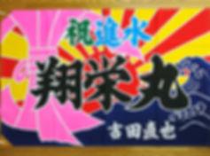 26-大漁旗.jpg