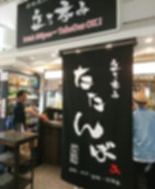 68_のれん・日除け幕.jpg
