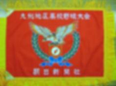 優勝旗-2.jpg