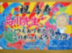 14-祝旗.jpg