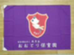 園旗-1.jpg