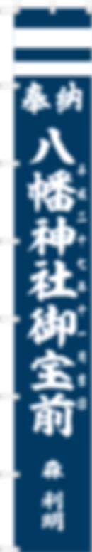 八幡神社御宝前奉納幟.png