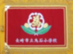 校旗-2.jpg