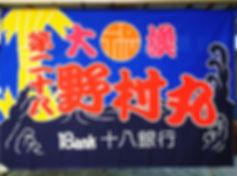 16-大漁旗.jpg