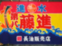 24-大漁旗.jpg