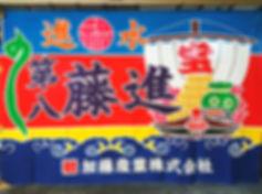 25-大漁旗.jpg